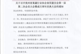 贵州省果蔬行业协会金沙城国际娱乐分会第一届第二次会员大会暨成立周年庆