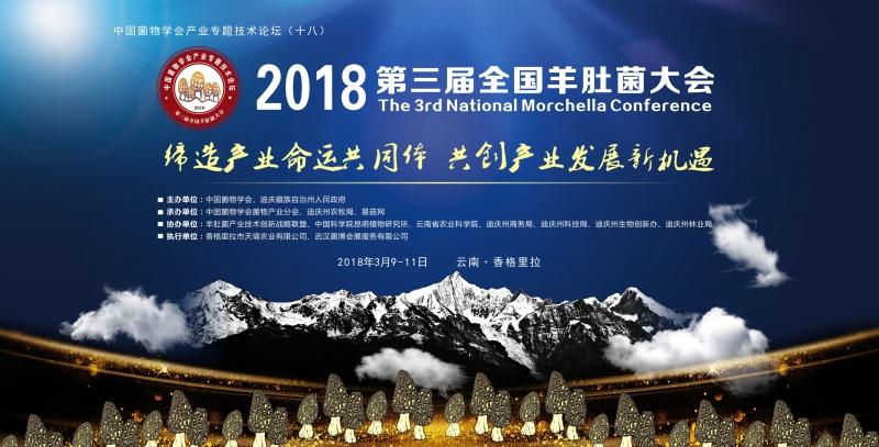 2018第三届全国羊肚菌大会