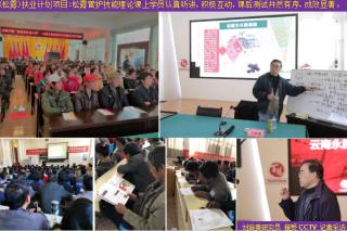 刘培贵研究员应百胜中国邀请为实施块菌(松露)扶业计划提供科技支撑 ()
