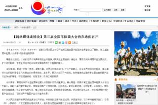 香格里拉网:第三届全国羊肚菌大会将在迪庆召开