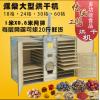 煤柴烘干机蘑菇茶叶果干药材海鲜烘干机竹片筛网 香菇烘干机