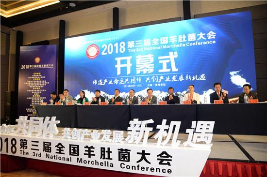 2018第三屆全國羊肚菌大會