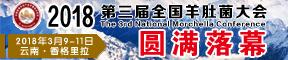 2018第三届全国羊肚菌大会圆满落幕