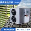 空气能黄花菜烘干机、高效黄花菜热风烘干房