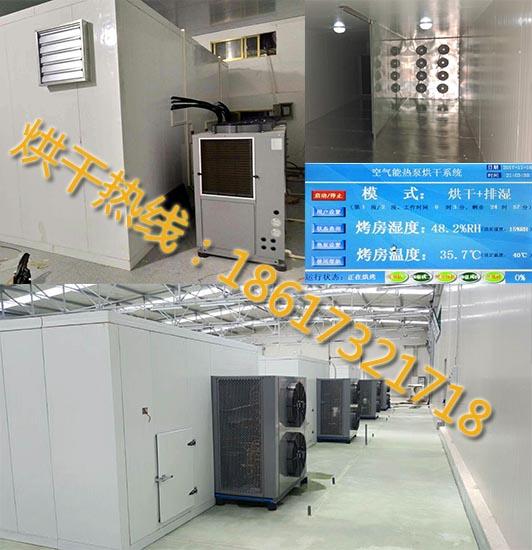 空气能热泵烘干房