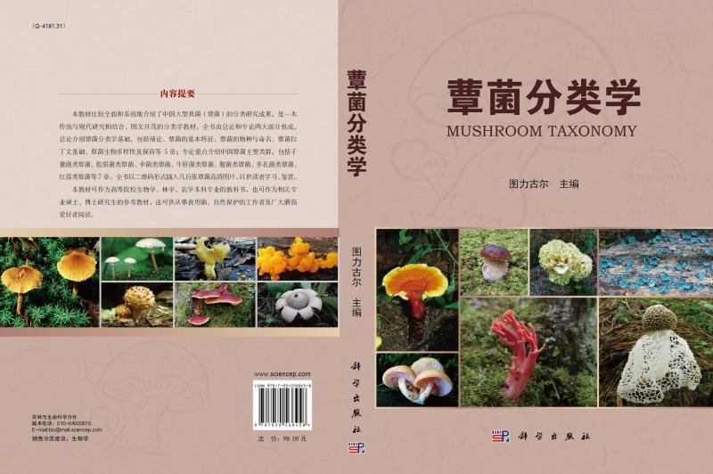 蕈菌分类学-3.19