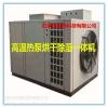 智能化空气能热泵烘干机