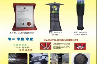 浙江省余姚市凯鹏电器推出第4代食用菌专用灭虫器 ()