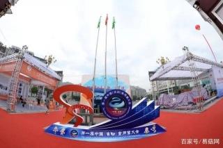 第一届中国(古田)在线电子游艺