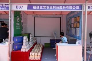 福建正茸农业科技股份有限公司 (6)