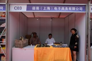 菇易(上海)电子商务有限公司 (4)