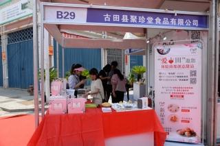 古田县聚珍堂食品有限公司 (4)