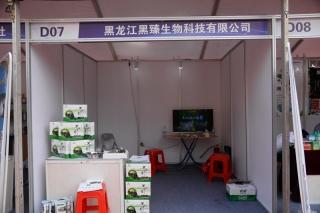 黑龙江黑臻生物科技有限公司 (3)