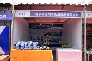 南京三元制冷设备制造有限公司 (2)
