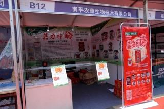 南平农康生物技术有限公司 (1)