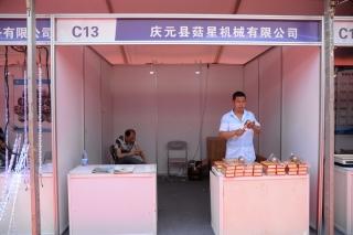 庆元县菇星机械有限公司 (3)