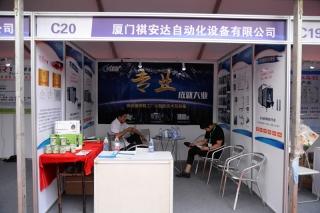 厦门祺安达自动化设备有限公司 (5)