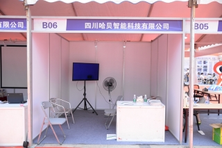 四川哈贝智能科技有限公司 (1)