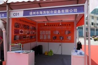 徐州市海涛制冷设备有限公司 (3)