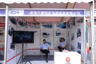 南京久鼎制冷空调设备有限公司 (4)