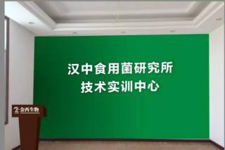汉中:液体菌种制作培训班火热报名