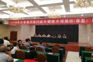 2018年全省betvlctor伟德行业关键技术培训班在莘县成功举办