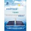 太阳能污水处理全自动控制无人值守
