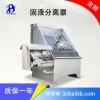 振动式固液分离机RKSF-25 南京碧海环保