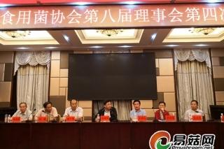 湖北省食用菌协会2018年年会在湖北利川召开