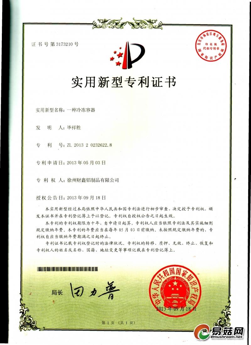 冷冻盒专利