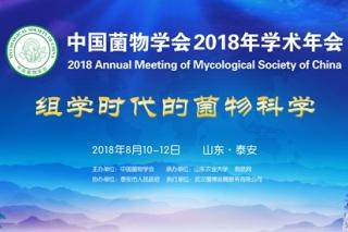 酒店预订紧张 已有近700人参加中国菌物学会2018年学