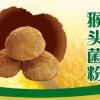 常年供应:猴头即食菌粉