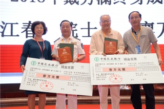 魏江春、廖万清院士获2018年戴芳澜终身成就奖 (10)