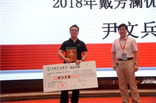 尹文兵(代领)荣获2018年戴芳澜优秀青年奖 (1)