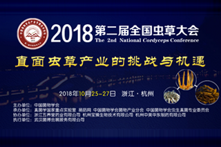 2018第二屆全國蟲草大會官