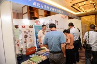 精品展:武汉方美电子商务有限公司 (6)