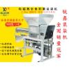 香菇平菇装袋机电磁离合自动装袋机锐鑫食用菌机械厂家