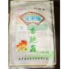 沧州特色杏鲍菇尼龙包装袋|振鑫定制|蜂蜜包装卷膜量大从优