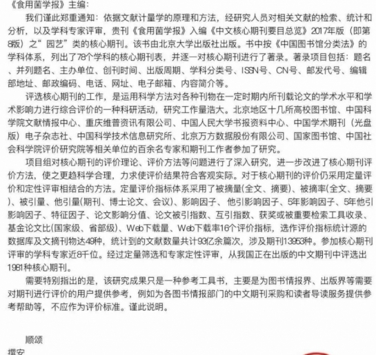 《食用菌学报》入编《中文核心期刊要目总览》2017年版