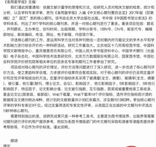 《betvlctor伟德学报》入编《中文核心期刊要目总览》2017年版