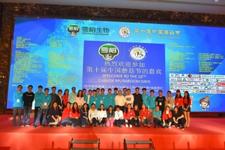 关于招募第十二届中国蘑菇节志愿者的通知 ()