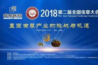 华东医药·2018第二届全国虫草大会(第二轮通知)