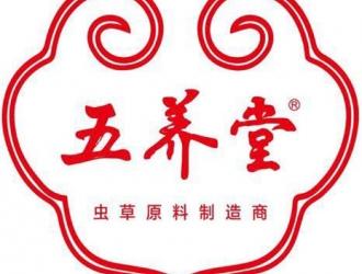 五养堂药业:弘扬五行养生文化 搭建产业健康平台