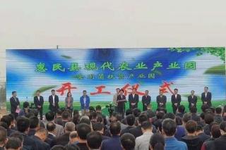 惠民县:现代农业产业园betvlctor伟德扶贫产业园开工