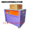 电动纸箱打包机,电动家用纸箱捆包机设备用处简介