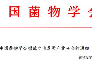 中国菌物学会拟成立虫草类产业分会的通知