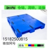 陕西 商洛塑料托盘生产厂家 塑料卡板供应商