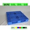 陕西 榆林塑料托盘生产厂家 塑料垫板供应商