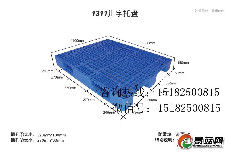 1311川字托盘尺寸