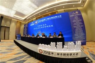 直面机遇与挑战:2018第二届全国虫草大会在杭州开幕